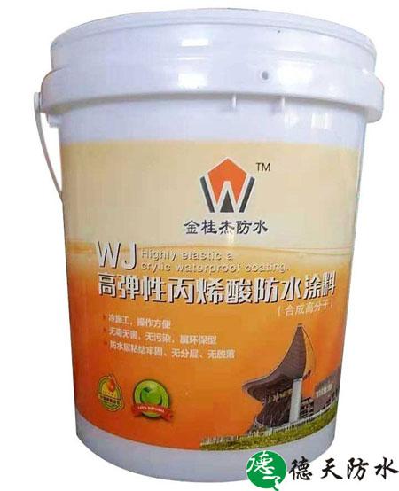 WJ-高弹性丙烯酸脂德赢ac米兰尤文图斯材料