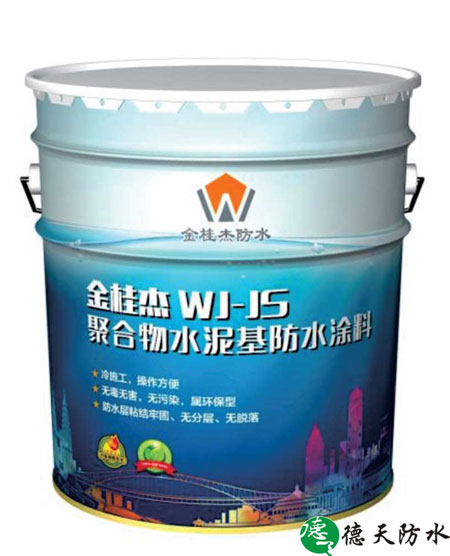 WJ-聚合物水泥基德赢ac米兰尤文图斯涂料(JS)