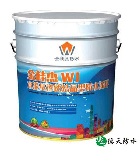WJ-水泥基渗透结晶型德赢ac米兰尤文图斯涂料
